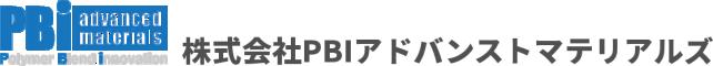 株式会社PBIアドバンストマテリアルズ